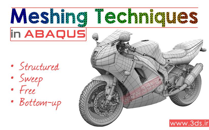 آموزش تکنیکهای مشبندی (Meshing) در آباکوس