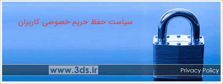 حفظ حریم خصوصی کاربران سایت umec.ir