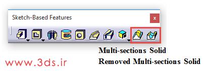 جعبه ابزار Sketch-Based Features کتیا، دستورهای Multi-sections Solid و Removed Multi-sections Solid