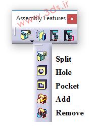جعبهابزار Assembly Features در محیط Assembly Design کتیا