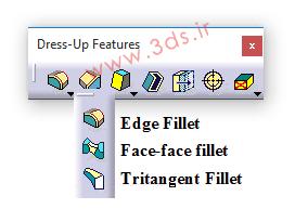 جعبه ابزار Dress-Up Features کتیا - دستورهای Edge Fillet، Face-Face Fillet، Tritangent Fillet