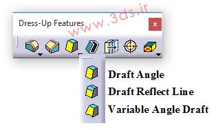 جعبه ابزار Dress-Up Features کتیا - دستورهای Draft Angle، Draft Reflect Line، Variable Angle Draft