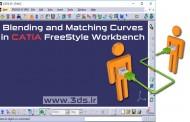 ابزارهای FreeStyle Curve Blendو Match Curve در محیط FreeStyle کتیا