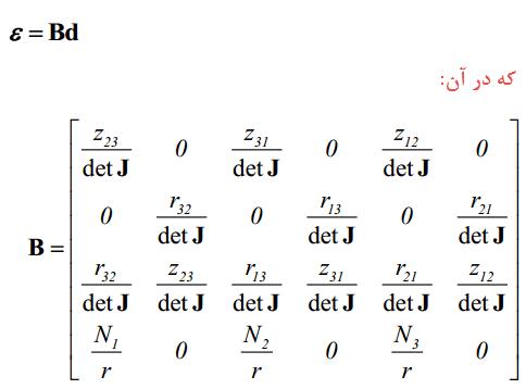 ماتریس سختی المان Axisymmetric