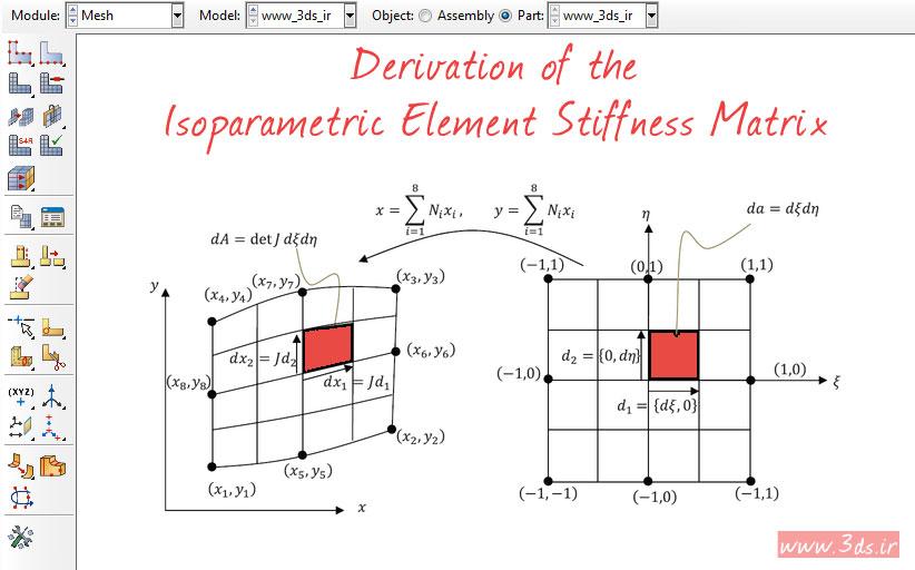 استخراج ماتریس سختی المان ایزوپارامتریک