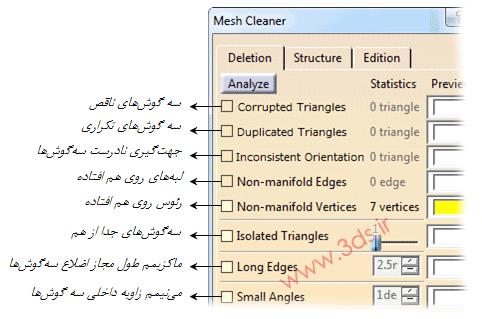 حذف عیوب مش با ابزار Mesh Cleaner در محیط ابر و نقطه نرمافزار کتیا