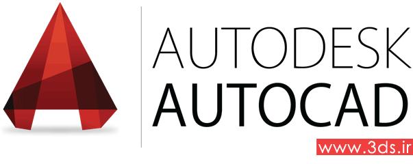 نرمافزار اتوکد AutoCAD