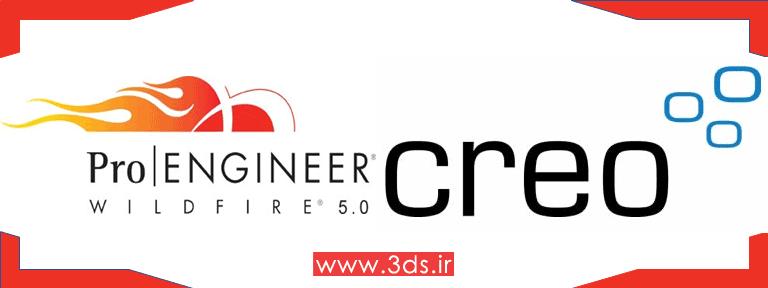 نرمافزار پرو/اینجینیر Pro/ENGINEER
