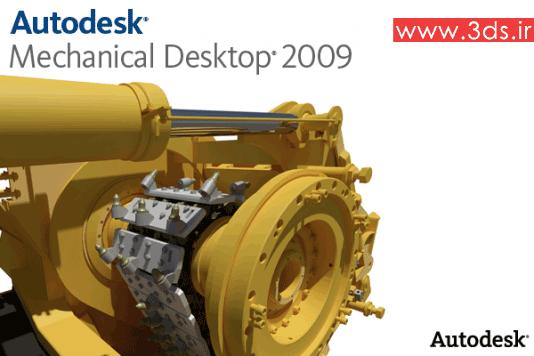 نرمافزار مکانیکال دسکتاپ Autodesk Mechanical Desktop