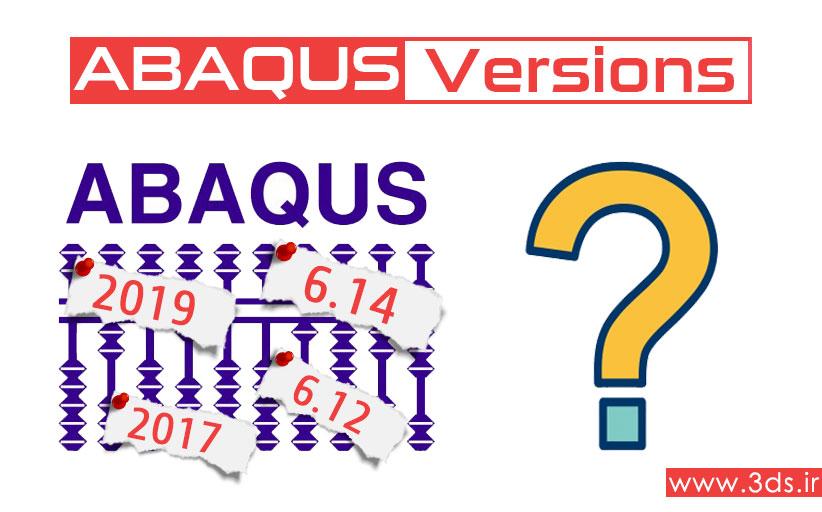 مقایسه ورژنهای مختلف آباکوس | بهترین نسخه نرمافزار ABAQUS؟!