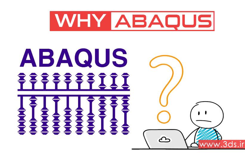 چرا آباکوس Abaqus