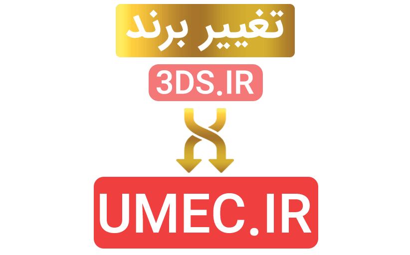 تغییر سایت 3ds.ir به دامنه جدید umec.ir